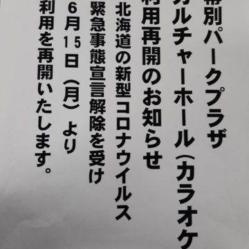 幕別パークプラザカルチャーホール(カラオケ)利用再開のお知らせ