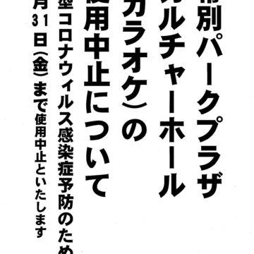 幕別パークプラザカルチャーホール(カラオケ)の使用中止について