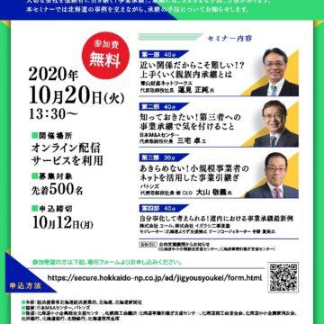 オンラインセミナー「北海道事業承継セミナー」のお知らせ