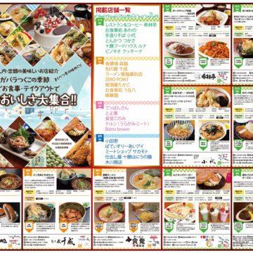 家族でお食事・テイクアウトで幕別のおいしさ大集合!!の発行について
