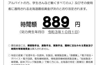 北海道の最低賃金改定のお知らせについて